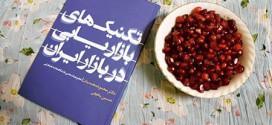 نکاتی از کتاب تکنیک های بازاریابی در بازار ایران