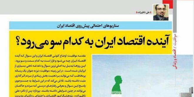 آینده اقتصاد ایران به کدام سو می رود؟