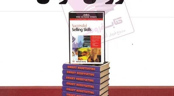 ۲۰ کلید فروش موفق از دیدگاه ریچارد دنی
