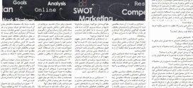 مقاله در روزنامه فرصت امروز: ۶معنای استراتژی در فروش